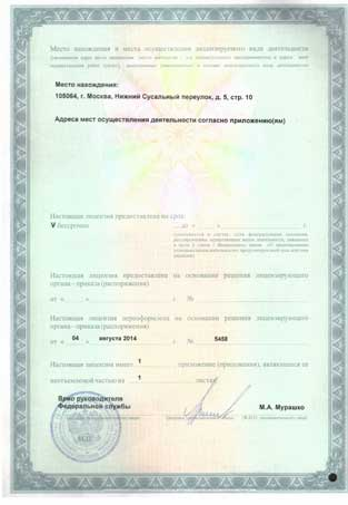 License for production of medical equipment of RPC BIOMEDIS. Part 2