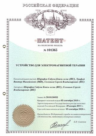 Patent BIOMEDIS