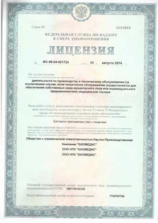 License for production of medical equipment of RPC BIOMEDIS. Part 1